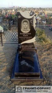 Бесплатный памятник воину афганцу.