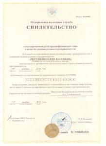 ИП Андрющенко - Свидетельство