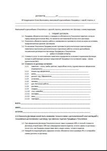 ИП Андрющенко - Договор