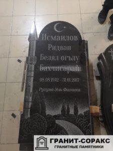 Мемориал для мусульман. Фото № 3
