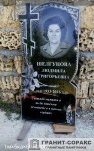 Мемориал с резным крестом №13