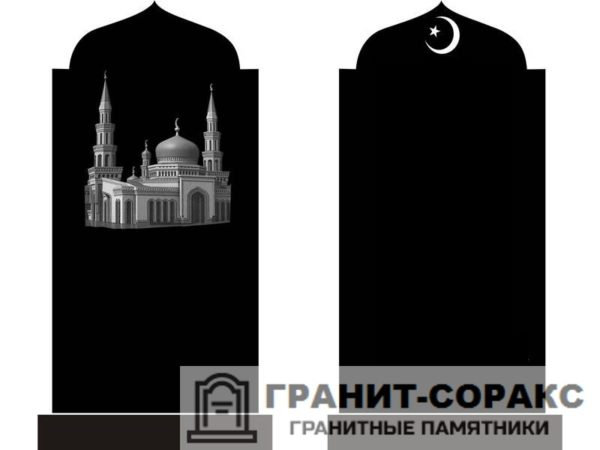 Фотография гранитного мусульманского памятника, Вар. 1